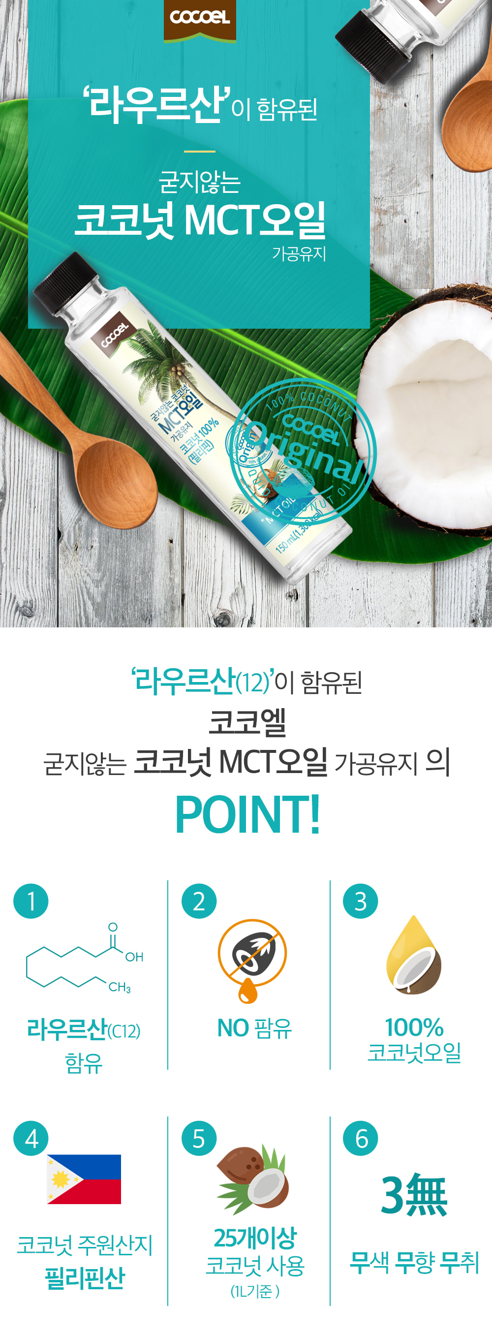 MCT오일