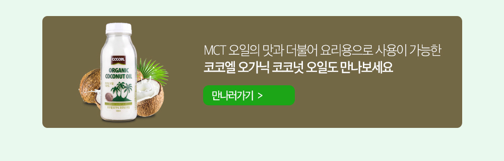 mct오일추천
